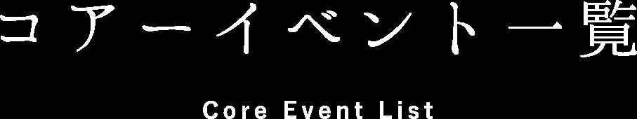 コアーイベント一覧 Core Event List