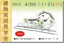 kengakukai f13042021 お引渡 ~堺市南区泉田中M邸~