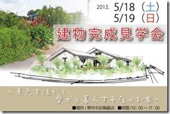 kengakukai 2013051819 CATV撮影 in 河内長野 ~リフォーム~