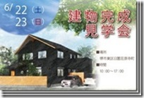 clip image0043 HO様訪問(コアーキッズ面談)ありがとう!