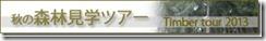 clip image009 五穀豊穣
