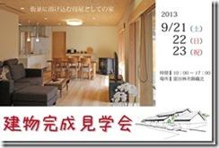 clip image0011 富田林市N様邸新築工事(竣工検査)実施!