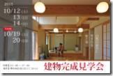 clip image0064 お家づくり ~外構工事~