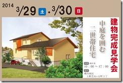 "1834de438bd7 千早赤坂村 W様邸 完成 ""竣工検査実施"""