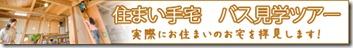 0813fa496d6a 堺市東区北野田 住宅再生工事 ~お清め式~
