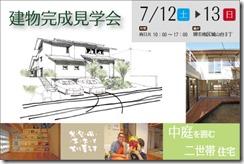 7gatu kengakukai banner1 堺市南区H邸 7/12.13完成見学会開催です。
