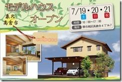 cobaco banner32 堺市南区H邸 7/12.13完成見学会開催です。
