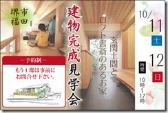 web banner2014101112 3 住まいごこち ~だんじり 津久野~