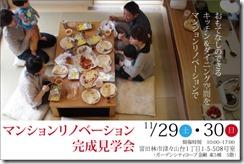 web banner2014112930 住まいごこち ~餃子つくり~