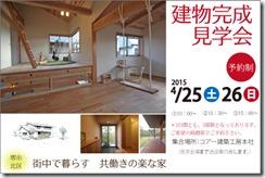 banner 深井駅で自然素材発見