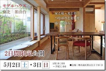 banner1 河内長野住み替え応援事業