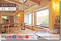 2015-09-19茶山台HPバナー案02