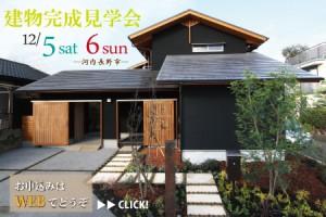 2015-11月見学会寺田邸見学会バナー