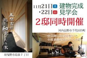 2015-11月見学会小山・寺田邸見学会バナー