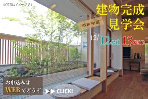 2015-12月吉田邸見学会バナー
