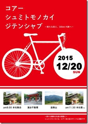 自転車部ポスター