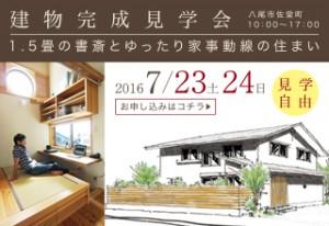 7-23見学会バナー02