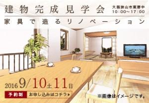 9-10見学会バナー02