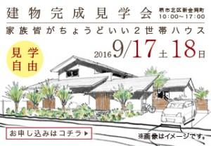 9-17見学会バナー02