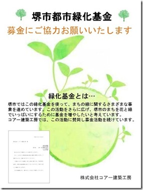 緑化基金ポスター
