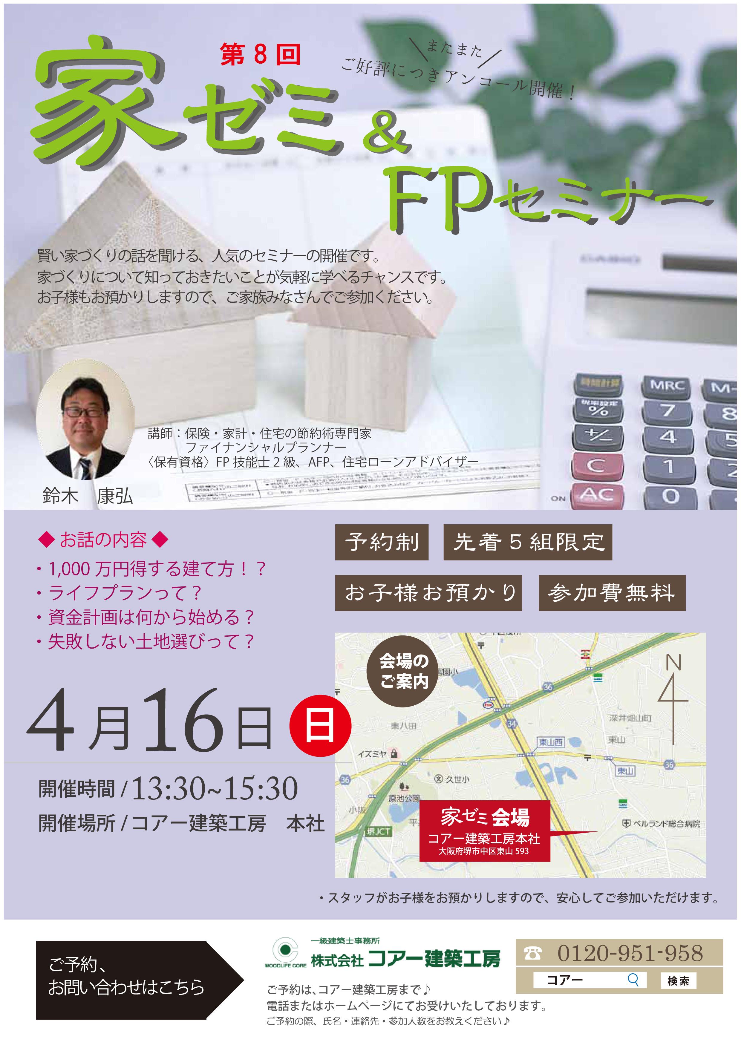 20160416家ゼミ