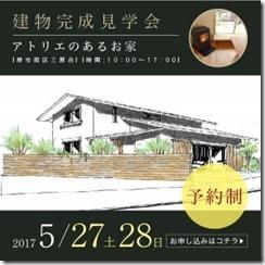 kenngakukai-bana-02-300x300