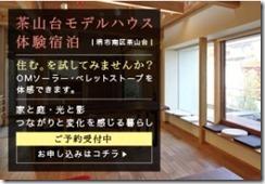 chayamadai-taiken-02-300x207