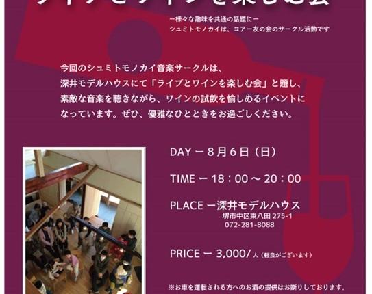 音楽ワインコラボ赤3000円.jpg