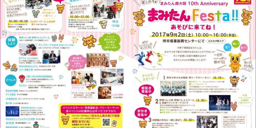 Festa予告2P-e1499828210568