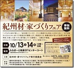 紀州材イベント