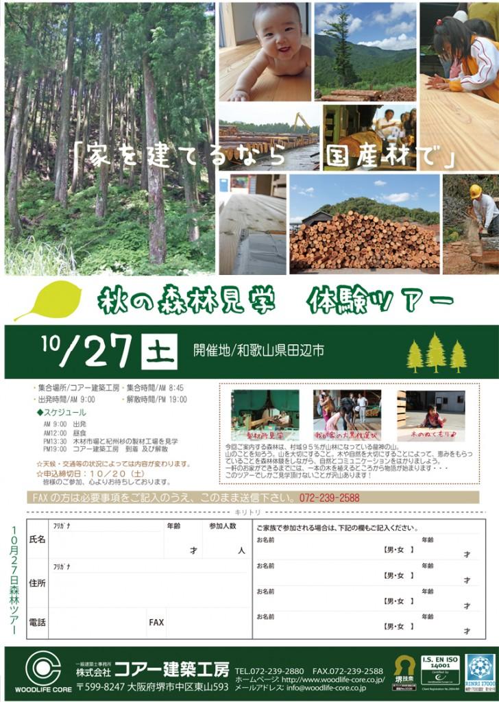 10-27森林ツアー