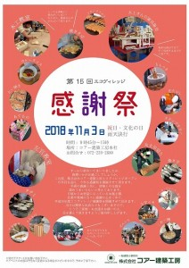 2018感謝祭オモテ.jpg