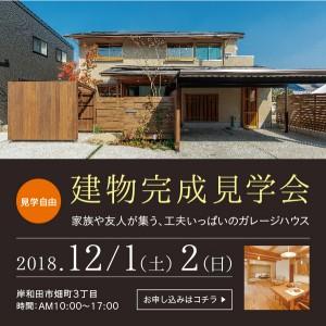 kengakukai_bunner_201812-02