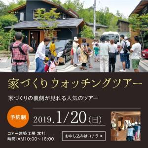 kengakukai_bunner_201901_B-02