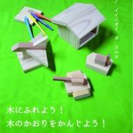 木工イベントPOP