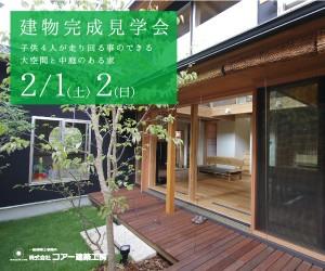 core_kengakukai_2020_1_DSP2_600×500(300x250)-02